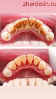 Стоматолог Дастан