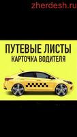Путевой лист таксиге Новогиреево, Новокосино, г.Реутов
