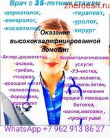Дерматолог .Косметолог. 89629138627