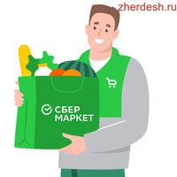 Пеший курьер Сбермаркет от 3000 в день