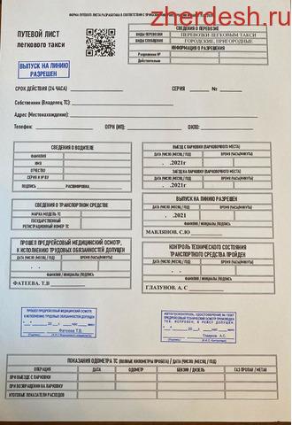 Путевой лист QR- код менен жасайбыз