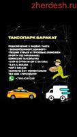 Таксопарк Баракат