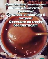 Сумолок свежий вкусный! Доставка бесплатная