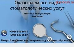 Стоматология ! Качественно и доступно.. Удаление от 500р