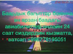 Авиакасса 24 саат