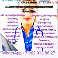 Врач Дерматовенеролог .уролог, хирург,терапевт,косметологопыт 35 жыл стаж.