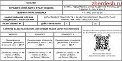 Путевой лист QR- код менен,карточка фрахтовщика жасайбыз