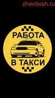 Подключение Яндекс такси, Сити Мобил