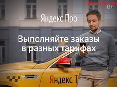 водитель такси (ежедневные выплаты)
