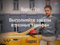водитель такси на автомобиле таксопарка