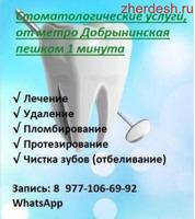 Стоматология Москва.!!!!
