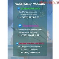 """""""АЗИЯ МЕД """"МОСКВА сеть клиник Ⓜ️ Фонвизинская Ⓜ️Тушинская Ⓜ️Бульвар Рокоссовского"""