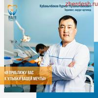 Стоматология  пломба от 1500,удаление от 500 доктор Кубанычбеков