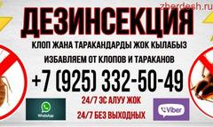 ДЕЗИНФЕКЦИЯ -КЛОП- ТАРАКАН