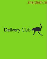НЕ ПОСРЕДНИК!Delivery Club!Требуются курьеры!авто/пеший.Самозанятый.Заработок до 4578 руб!