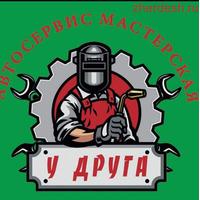 Автосервис Мастерская У ДРУГА