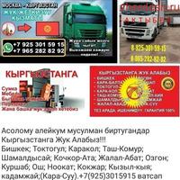 Кыргызстанга жук алып кетебиз 8(925)301 59 15