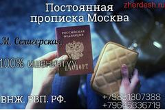 Постоянная прописка Москва