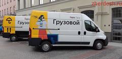 Подключения к Яндекс Go