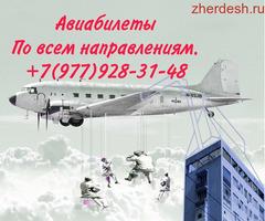 Авиабилеты-   онлайн Авиакасса