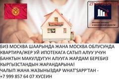 Кыргызстан жарандары үчүн Москвадан ипотекага квартира алуу боюнча жардам