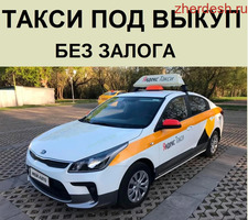 Аренда Kia Rio АКПП под такси - выкуп